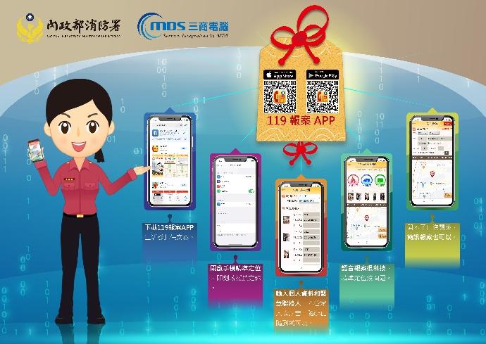 119報案app
